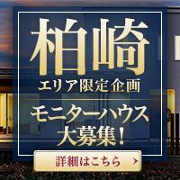 柏崎エリア限定150万円のオプション当たるキャンペーン!