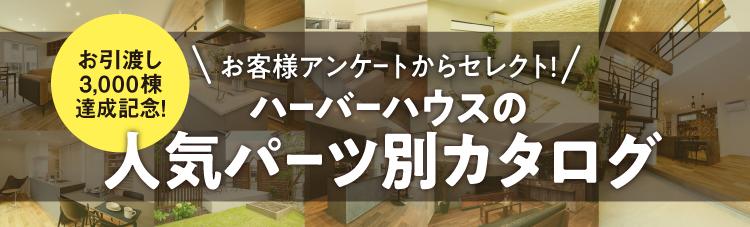 人気パーツ別カタログ