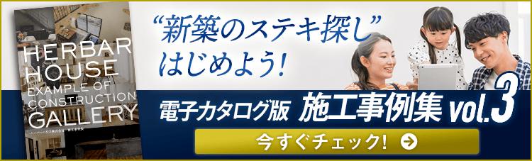 施工事例集vol.3