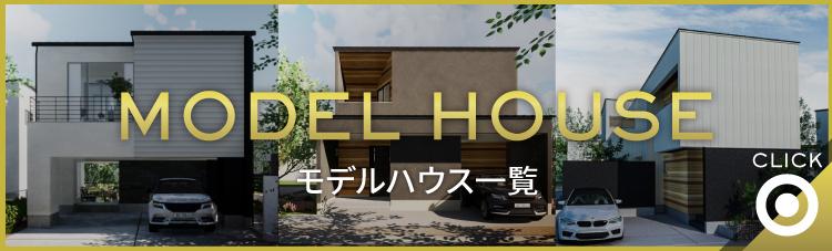 ハーバーハウスのモデルハウス誕生