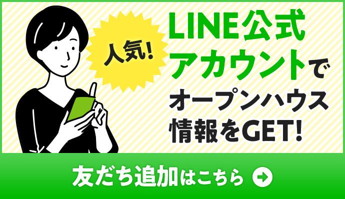 LINE公式アカウントでオープンハウス情報をGET!