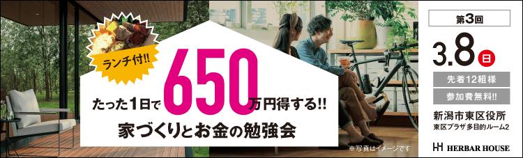 たった一日で650万円得する!家づくりとお金の勉強会開催!