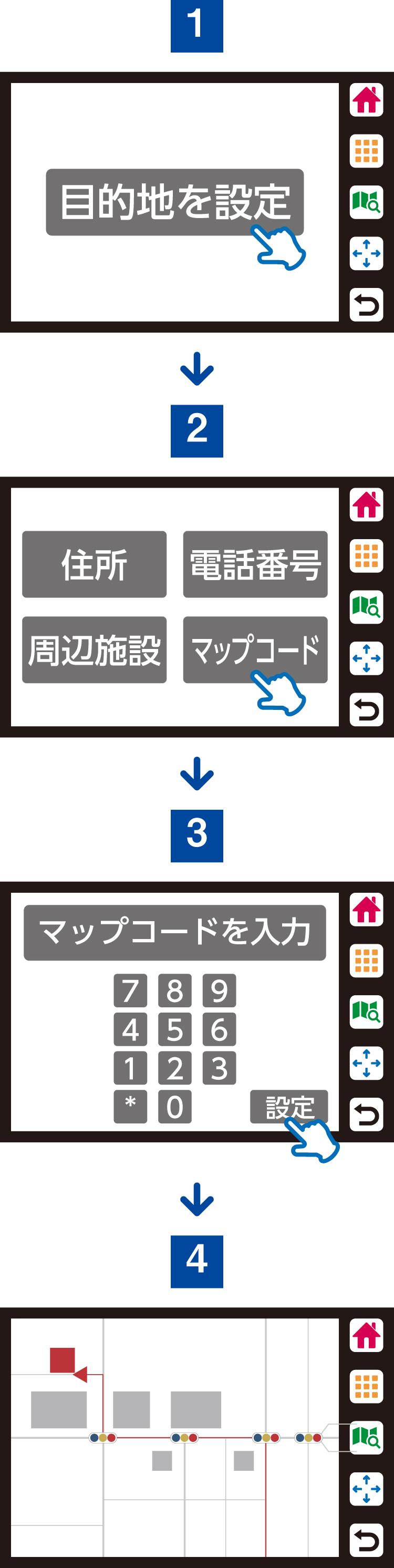 マップコード入力説明