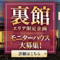 裏館エリア限定150万円のオプション当たるキャンペーン!