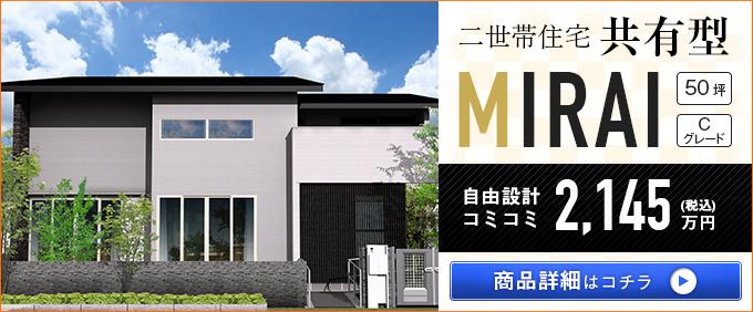 二世帯住宅共有型MIRAI