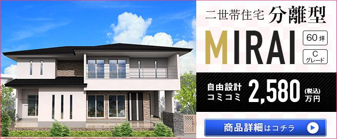 二世帯住宅分離型MIRAI