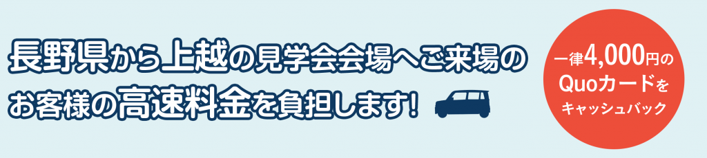 kousoku_cashback_campaign_01