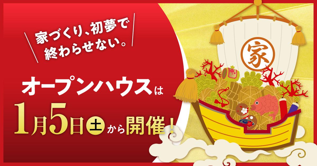 新年Facebook_w1200×h628_1219
