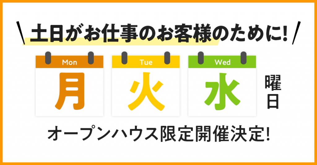 平日OHFacebook_1200x628_4
