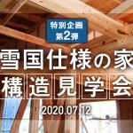 長岡市宮関「耐雪2m!雪国で暮らす方必見の構造見学会」構造見学会