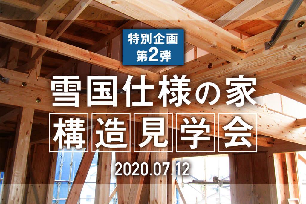 ハーバーハウスの新築 家づくり 事例「耐雪2m!雪国で暮らす方必見の構造見学会」