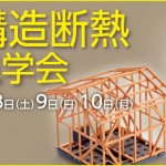 燕市東太田「建ててからでは見ることができない構造断熱見学会」構造見学会