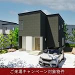 阿賀野市曽郷「ニューノーマルライフ 家族みんなのおうち時間を快適にする家」住宅完成見学会